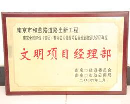 和燕路道路整治出新九zhou体育入口