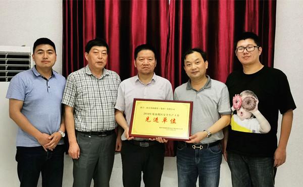 """公司荣获""""2019年度鼓楼区安全sheng产工zuo先进单位"""""""